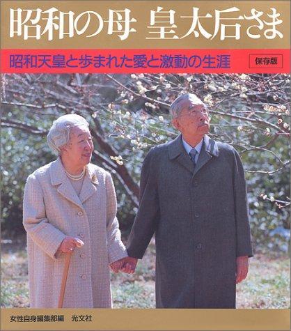 昭和の母皇太后さま―昭和天皇と歩まれた愛と激動の生涯