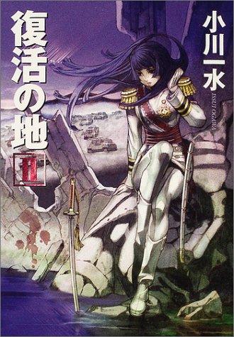 復活の地 2 (ハヤカワ文庫 JA)