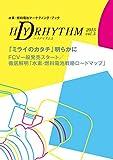 水素・燃料電池マーケティング・ブック「ハイドリズム5」