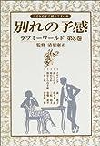 ラブミーワールド (第8巻) (大きな活字で読みやすい本)