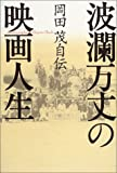 波瀾万丈の映画人生―岡田茂自伝