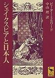 シェイクスピアと日本人 (講談社学術文庫)