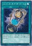 遊戯王/第10期/05弾/CYHO-JP058 リバース・オブ・ザ・ワールド