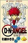 D・N・ANGEL ~15巻 (杉崎ゆきる)