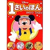 ディズニー1さいのほん(1) かわいい どうぶつ (ディズニー幼児絵本(書籍))