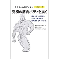 究極の筋肉ボディを描く (モルフォ人体デッサン ミニシリーズ)
