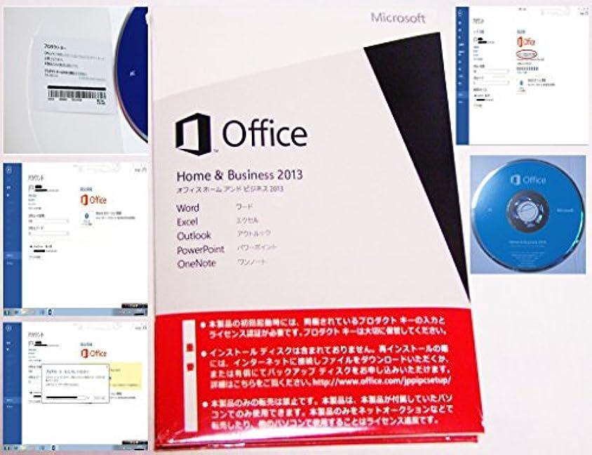 英語の授業がありますウミウシ無線Office Professional Plus 2013 OEM 日本語版 新品未開封 プロダクトキー付