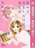 初めて恋をした日に読む話【期間限定無料】 1 (マーガレットコミックスDIGITAL)