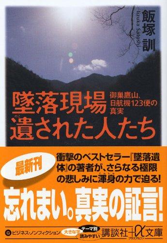 墜落現場 遺された人たち (講談社+α文庫)
