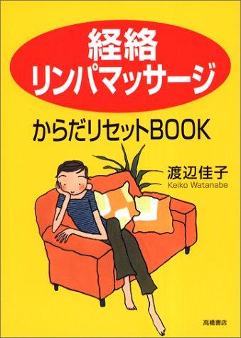 「経絡リンパマッサージ」からだリセットBOOKの詳細を見る