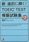 CD BOOK 新・直前に解く!TOEIC TEST模擬試験集 (アスカカルチャー)