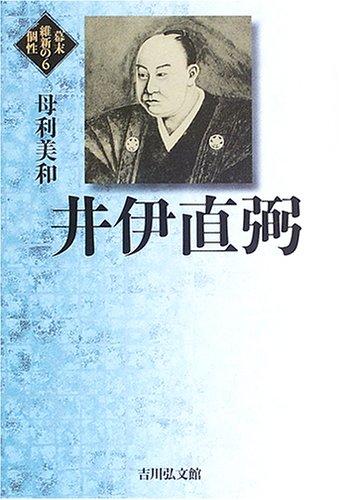 井伊直弼 (幕末維新の個性)