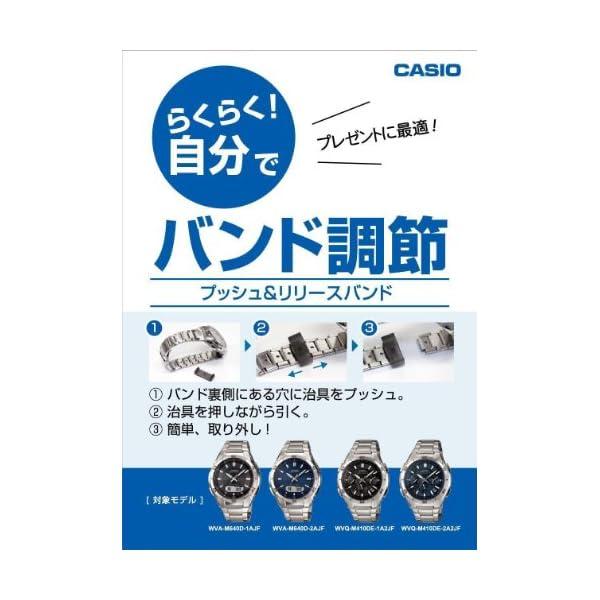 [カシオ]CASIO 腕時計 WAVECEPTORの紹介画像17