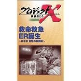 プロジェクトX 挑戦者たち 第V期 第9巻 救命救急 ER誕生 日本初 衝撃の最前線 [VHS]