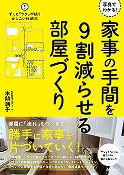[本間 朝子]の写真でわかる! 家事の手間を9割減らせる部屋づくり