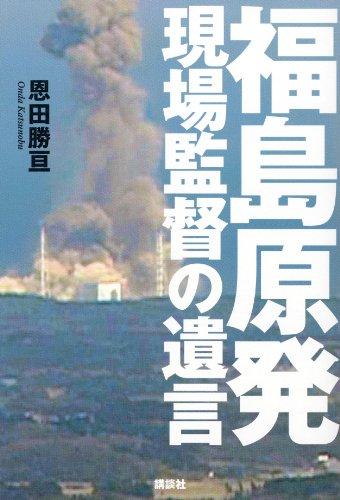 福島原発 現場監督の遺言