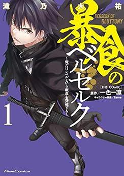 暴食のベルセルク~俺だけレベルという概念を突破する~ 第01巻 [Boshoku no Beruseruku ore Dake Reberu to iu Gainen o Toppa Suru vol 01], manga, download, free