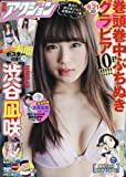 漫画アクション No.12 2016年6/21号 [雑誌]