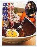 今晩のおかずに悩んだら・お助け料理人平野寿将が行く! (婦人生活ファミリークッキングシリーズ)