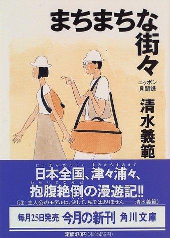 まちまちな街々―ニッポン見聞録 (角川文庫)の詳細を見る