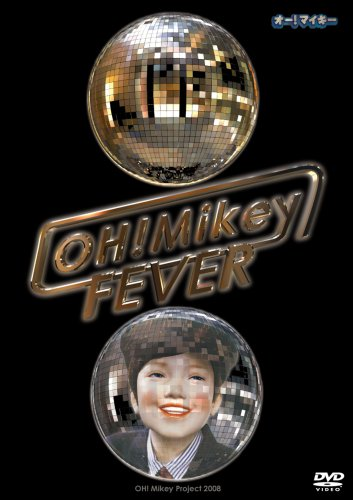 OH!Mikey FEVER [DVD]