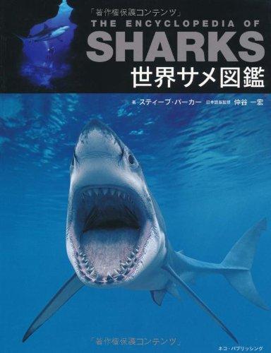 世界サメ図鑑