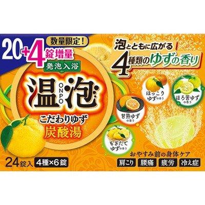 温泡 ONPO こだわりゆず 炭酸湯 増量 24錠(4種×6錠)