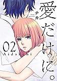 愛だけに。 コミック 1-2巻セット