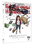 交響詩篇エウレカセブン ハイエボリューション 1[DVD]