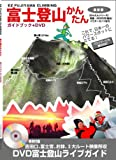 富士登山かんたん(ガイドブック+DVD) (かんたんシリーズ)