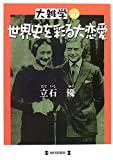 大雑学〈10〉世界史を彩る大恋愛 (大雑学 (10))