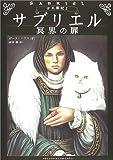 古王国記 / ガース ニクス のシリーズ情報を見る