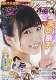 漫画アクション No.23 2015年 12/1号 [雑誌]