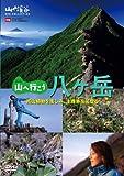 山へ行こう八ヶ岳 DVD (<DVD>)