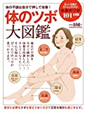 体のツボ大図鑑 (扶桑社ムック)