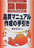 品質マニュアル作成の手引き―2000年改訂版対応 (すぐできるISO9000ファミリー)