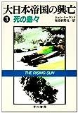 大日本帝国の興亡 3 (ハヤカワ文庫 NF 103)