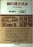 細川護貞座談―文と美と政治と