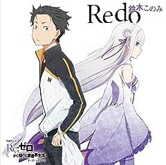 鈴木このみ「Redo」のジャケット画像