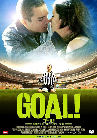 GOAL! STEP1 イングランド・プレミアリーグの誓い プレミアム・エディション [DVD]