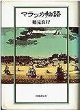 マラッカ物語 (1981年)