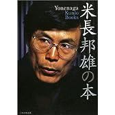米長邦雄の本
