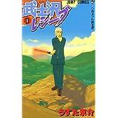 武士沢レシーブ 1 (ジャンプコミックス)