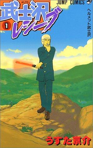 武士沢レシーブ 1 (ジャンプコミックス)の詳細を見る