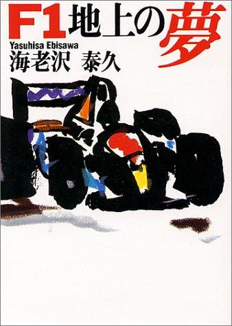 F1地上の夢 (朝日文芸文庫)の詳細を見る