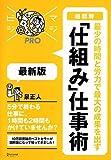 超図解 「仕組み」仕事術 最新版 (MAJIBIJI pro)