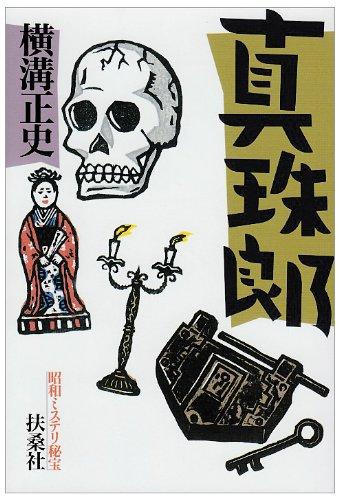 真珠郎―昭和ミステリ秘宝 (扶桑社文庫)の詳細を見る