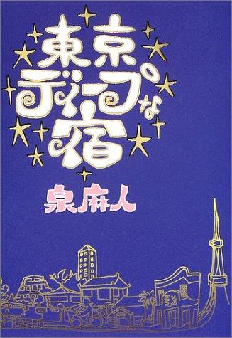 東京ディープな宿 / 泉 麻人