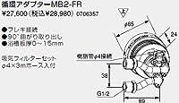 【0706357】ノーリツ 給湯器 関連部材 循環アダプターMB2 循環アダプターMB2-FR