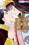 パレス・メイヂ 7 (花とゆめCOMICS)